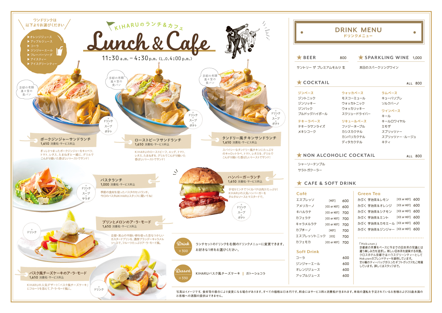 KIHARU Lunch & Cafe Menu